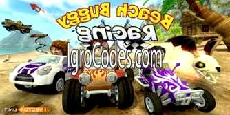 Коды для Beach Buggy Racing