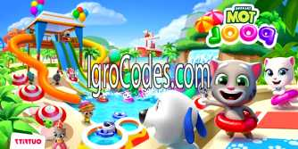 Коды для Talking Tom Pool